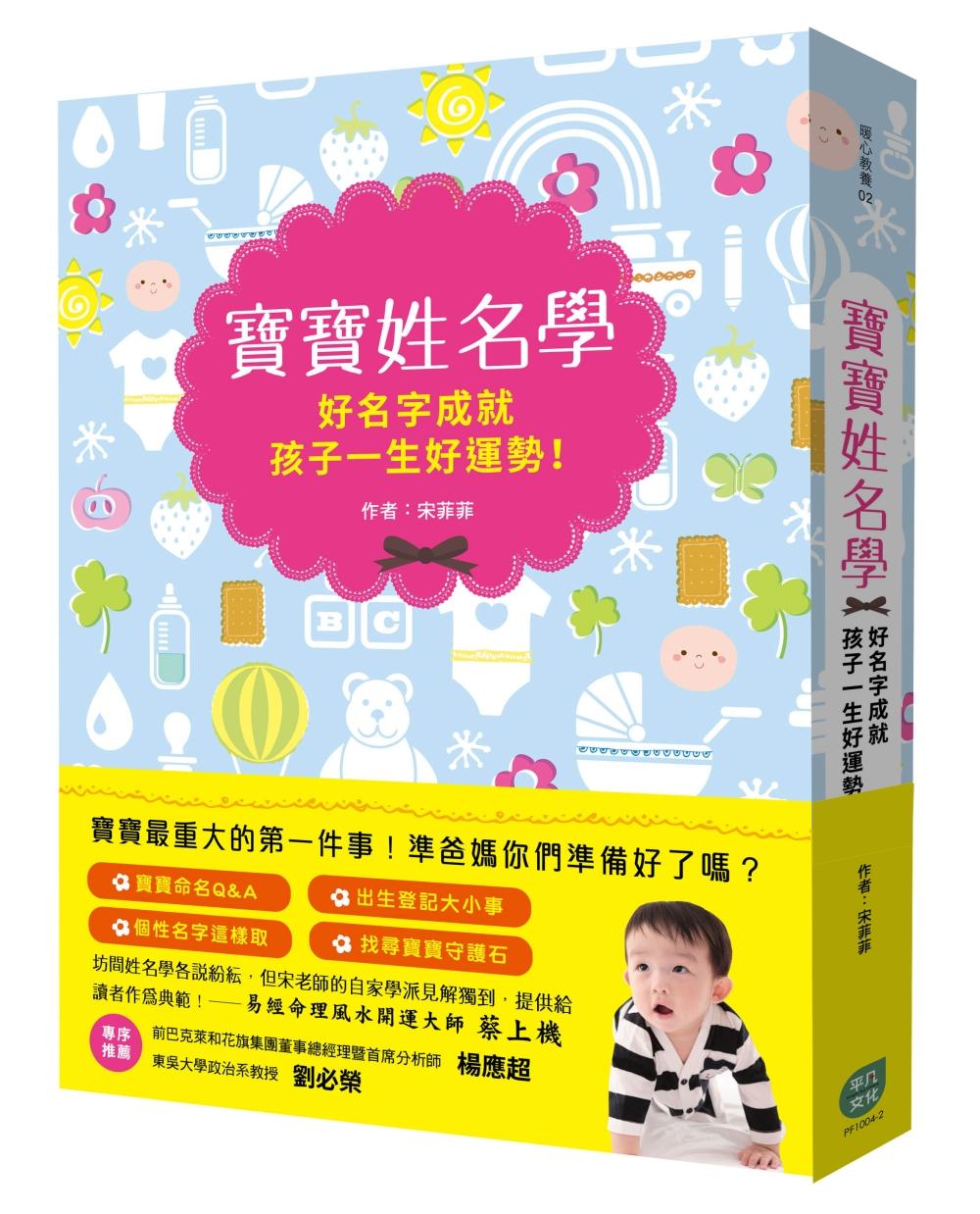 ◤博客來BOOKS◢ 暢銷書榜《推薦》寶寶姓名學:好名字成就孩子一生好運勢!