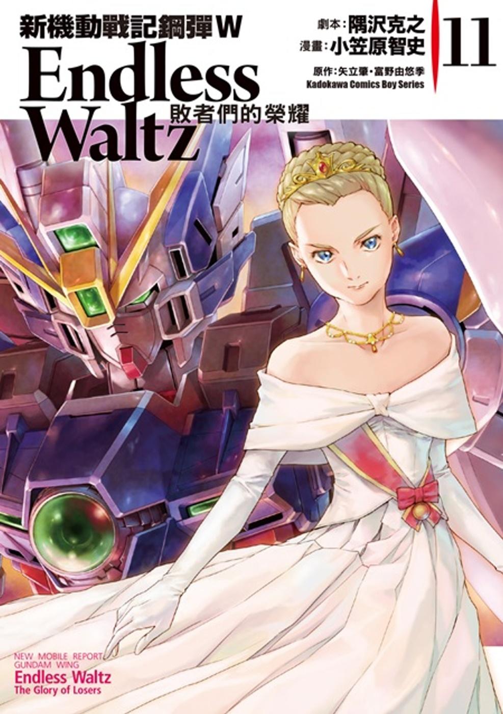 新機動戰記鋼彈W Endless Waltz 敗者們的榮耀 11