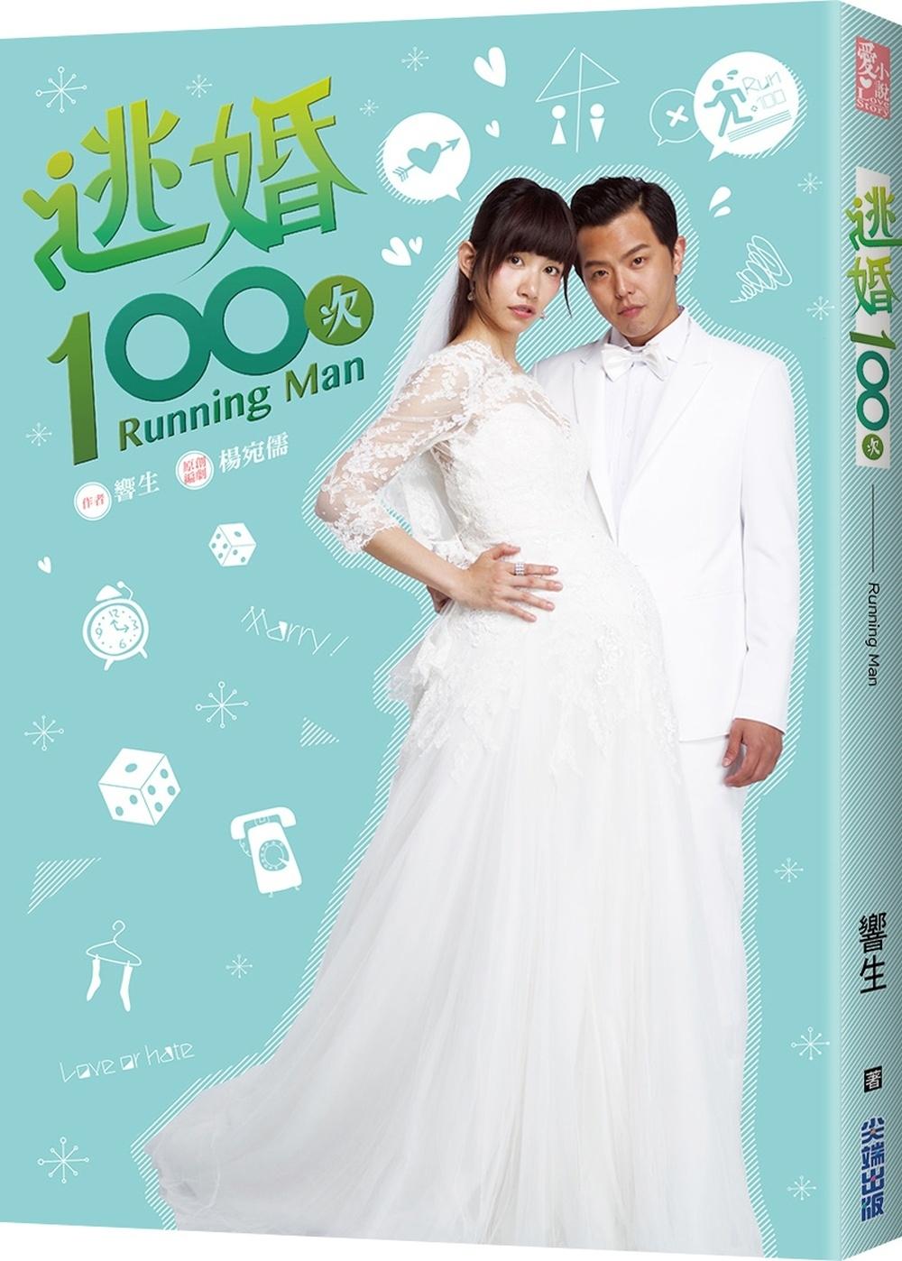 《逃婚100次 演員限量簽名版》 商品條碼,ISBN:9789571077185