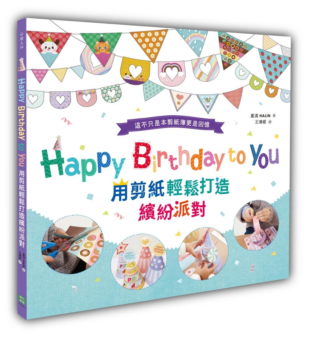 Happy Birthday to You:用剪紙輕鬆打造繽紛派對