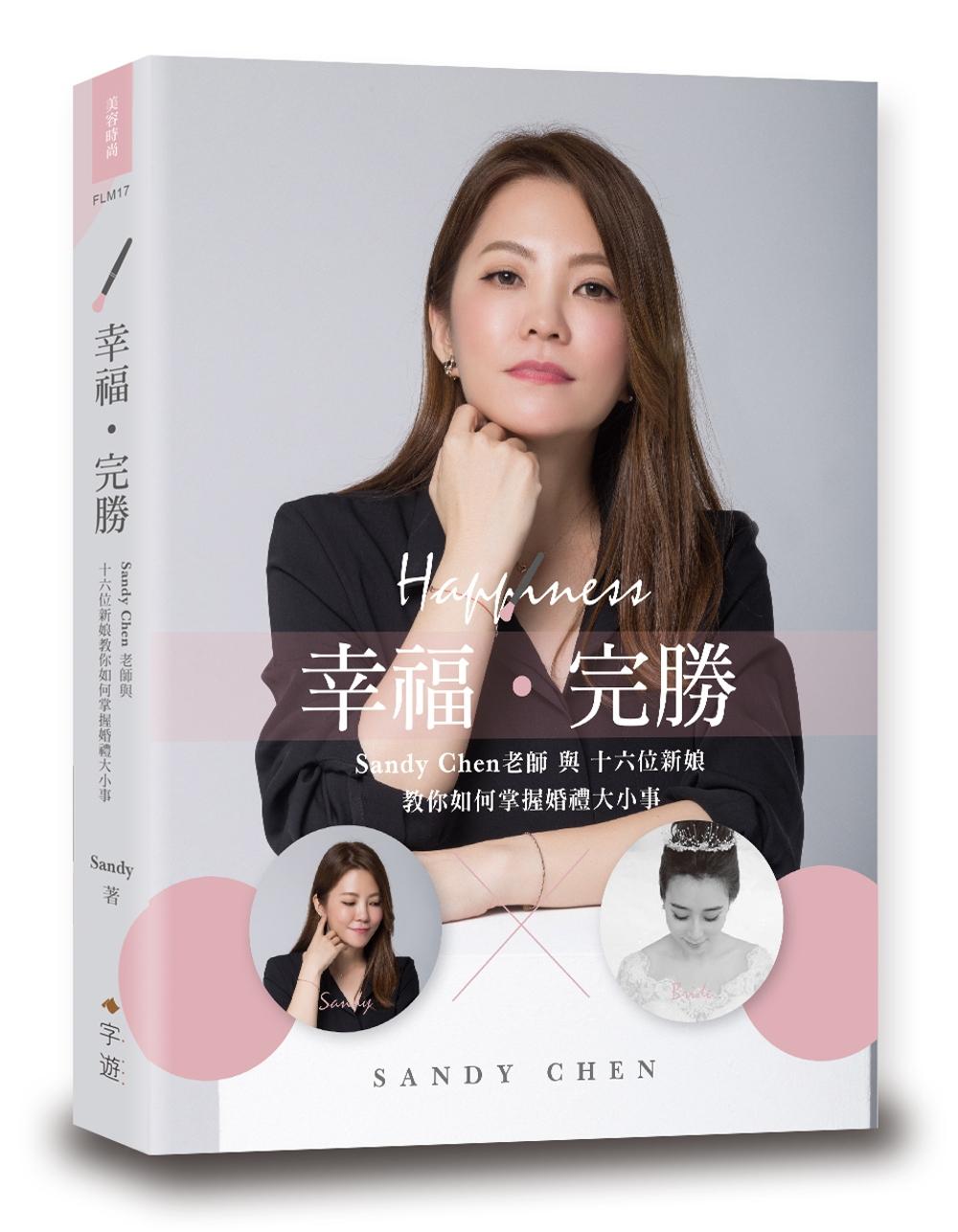 幸福‧完勝 Sandy Chen老師與十六位新娘教你如何掌握婚禮大小事