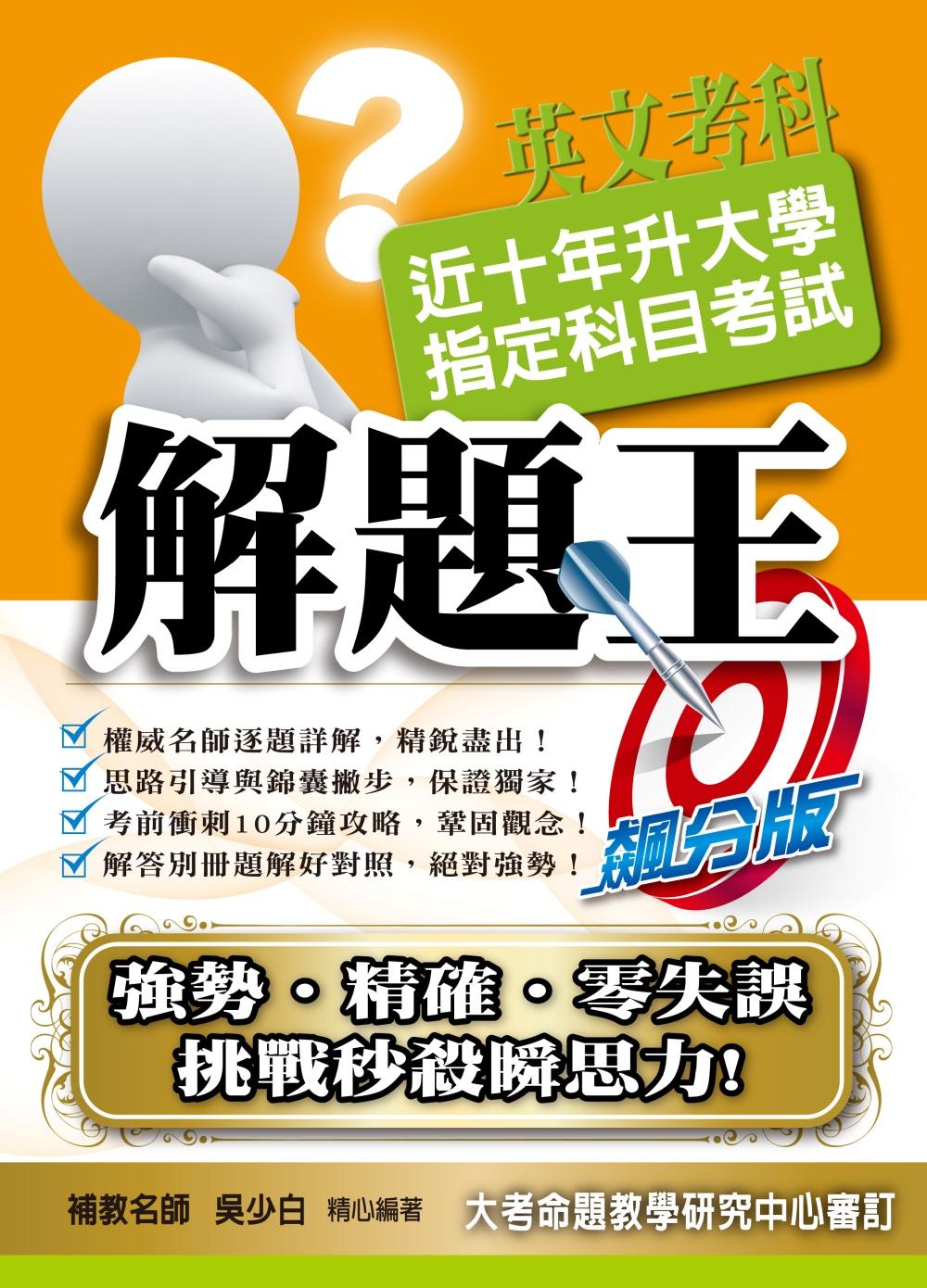 107升大學指定科目考試解題王:英文考科