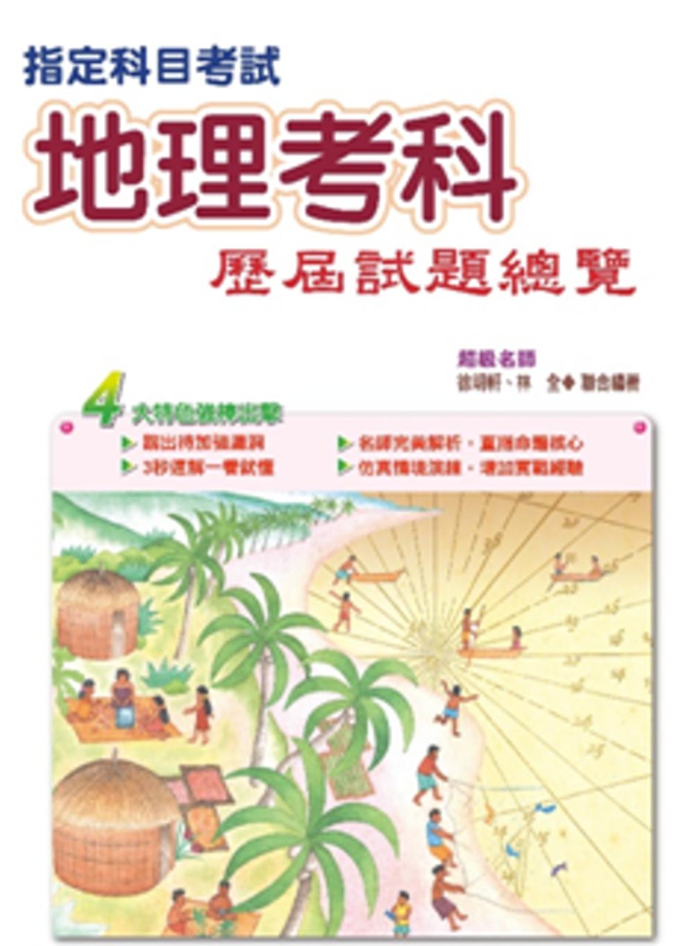107指定科目考試地理考科歷屆試題總覽