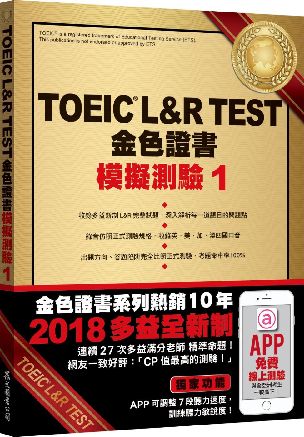 TOEIC L&R; TEST金色證書:模擬測驗1(2018新制)(附MP3)