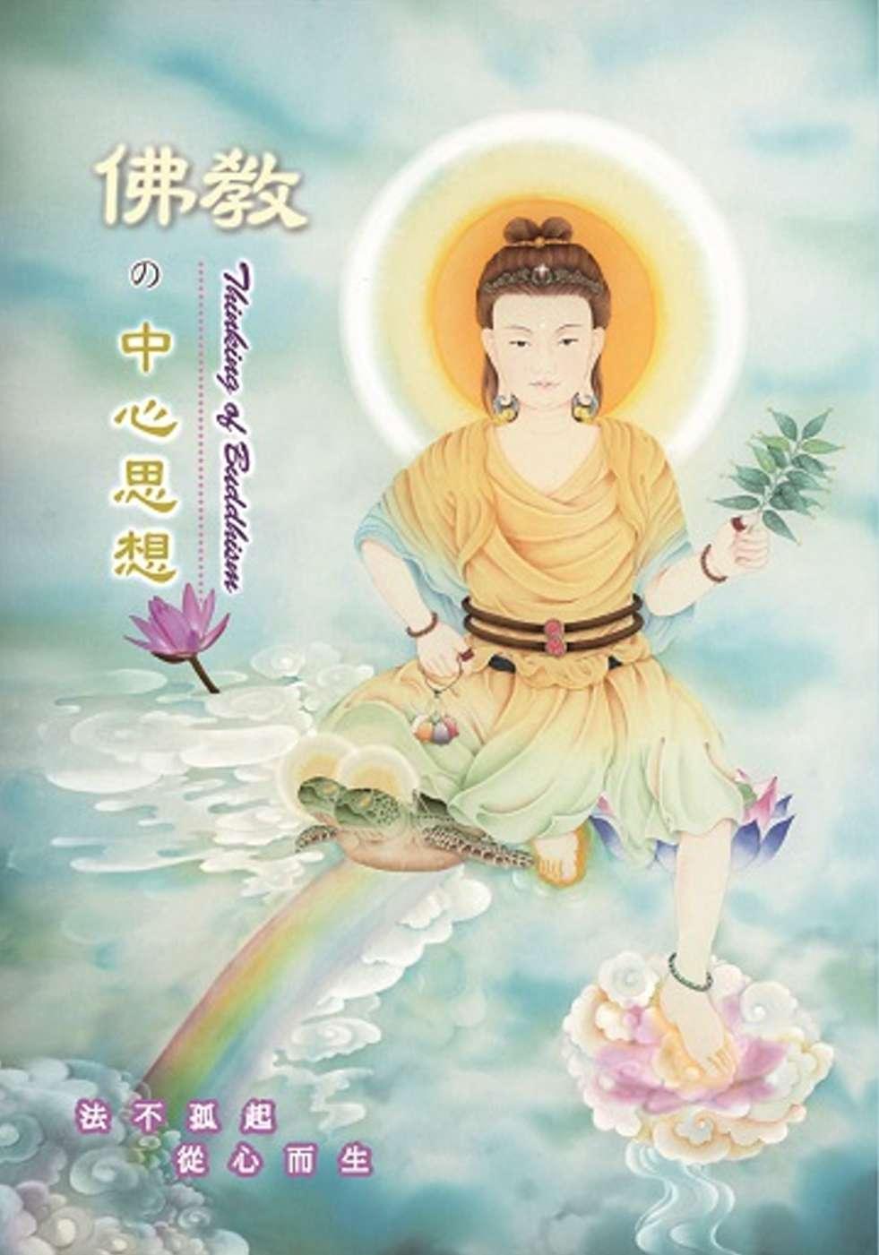 ◤博客來BOOKS◢ 暢銷書榜《推薦》佛教的中心思想
