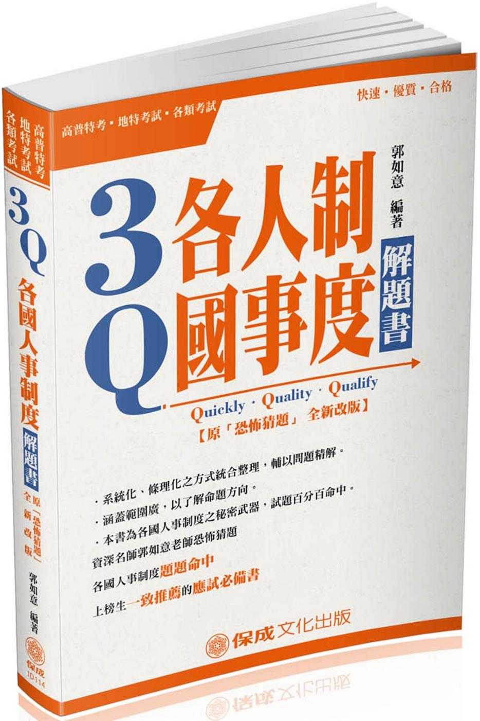 3Q各國人事制度-解題書(原:恐怖猜題)-2018高普特考<保成>(十一版)
