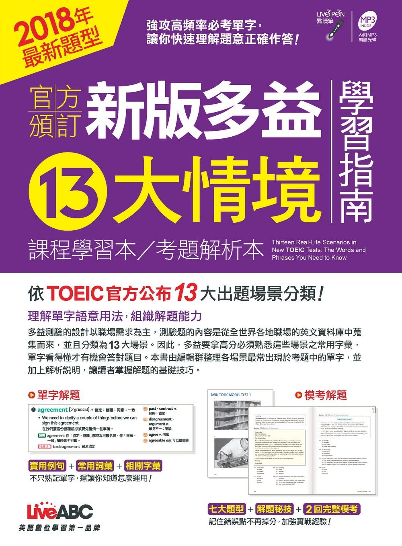 官方頒訂 新版多益13大情境學習指南【學習本+解析本+MP3朗讀光碟】