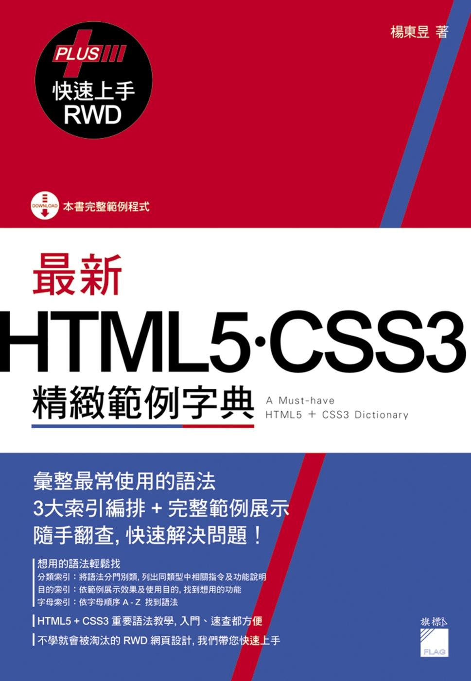 最新 HTML5.CSS3 精緻範例字典 (+ RWD 快速上手)