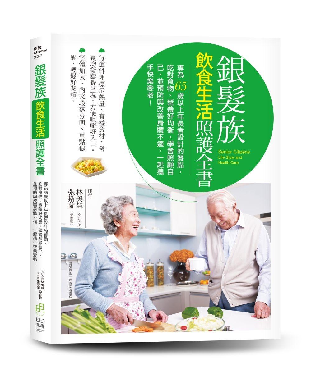 ◤博客來BOOKS◢ 暢銷書榜《推薦》銀髮族飲食生活照護全書:專為65歲以上年長者設計的餐點,吃對食物、營養好均衡,學會照顧自己,並預防與改善身體不適,一起攜手快樂變老!