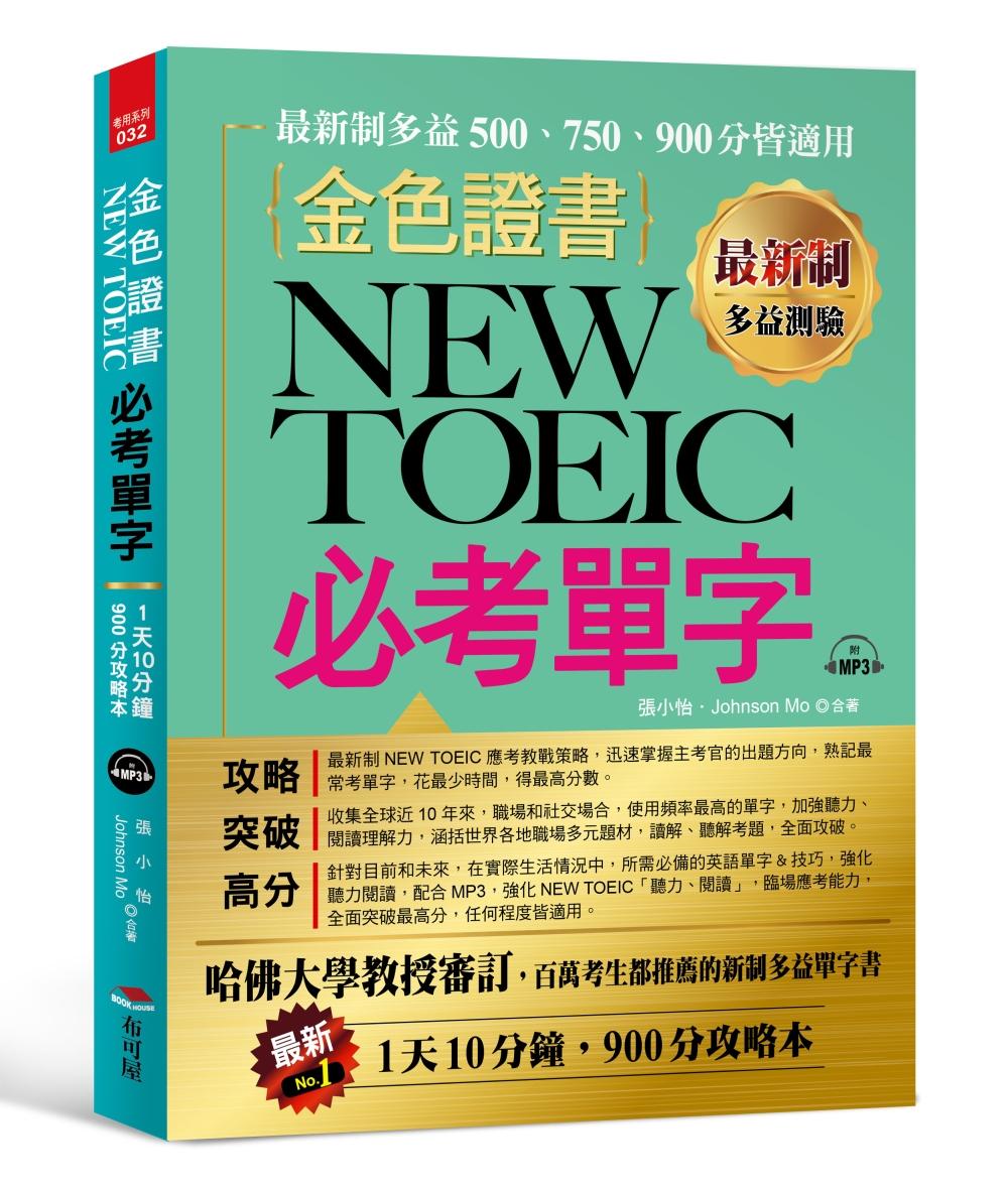 最新制 金色證書:NEW TOEIC 必考單字 (附MP3)