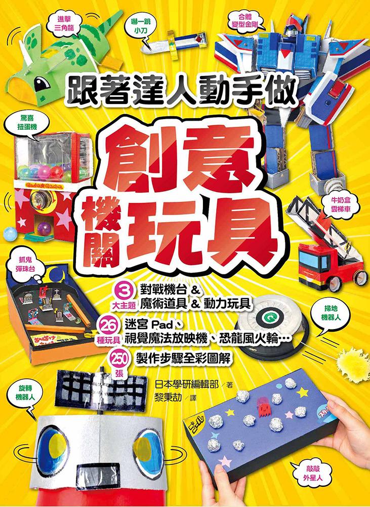 ◤博客來BOOKS◢ 暢銷書榜《推薦》跟著達人動手做 創意機關玩具