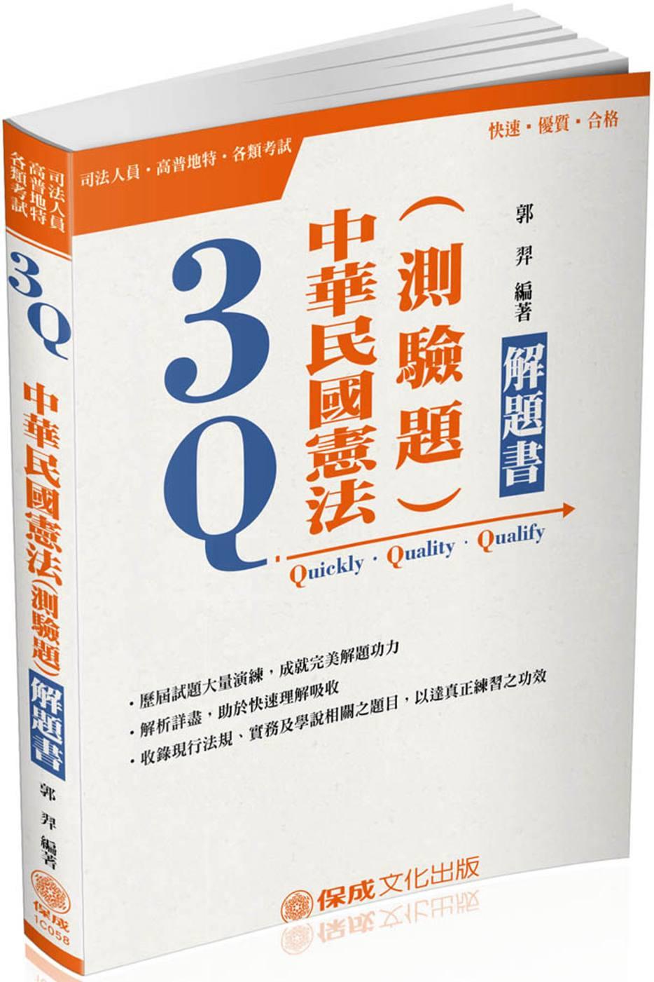 明白 中華民國憲法-測驗題庫-2018高普特考.司法特考<保成>