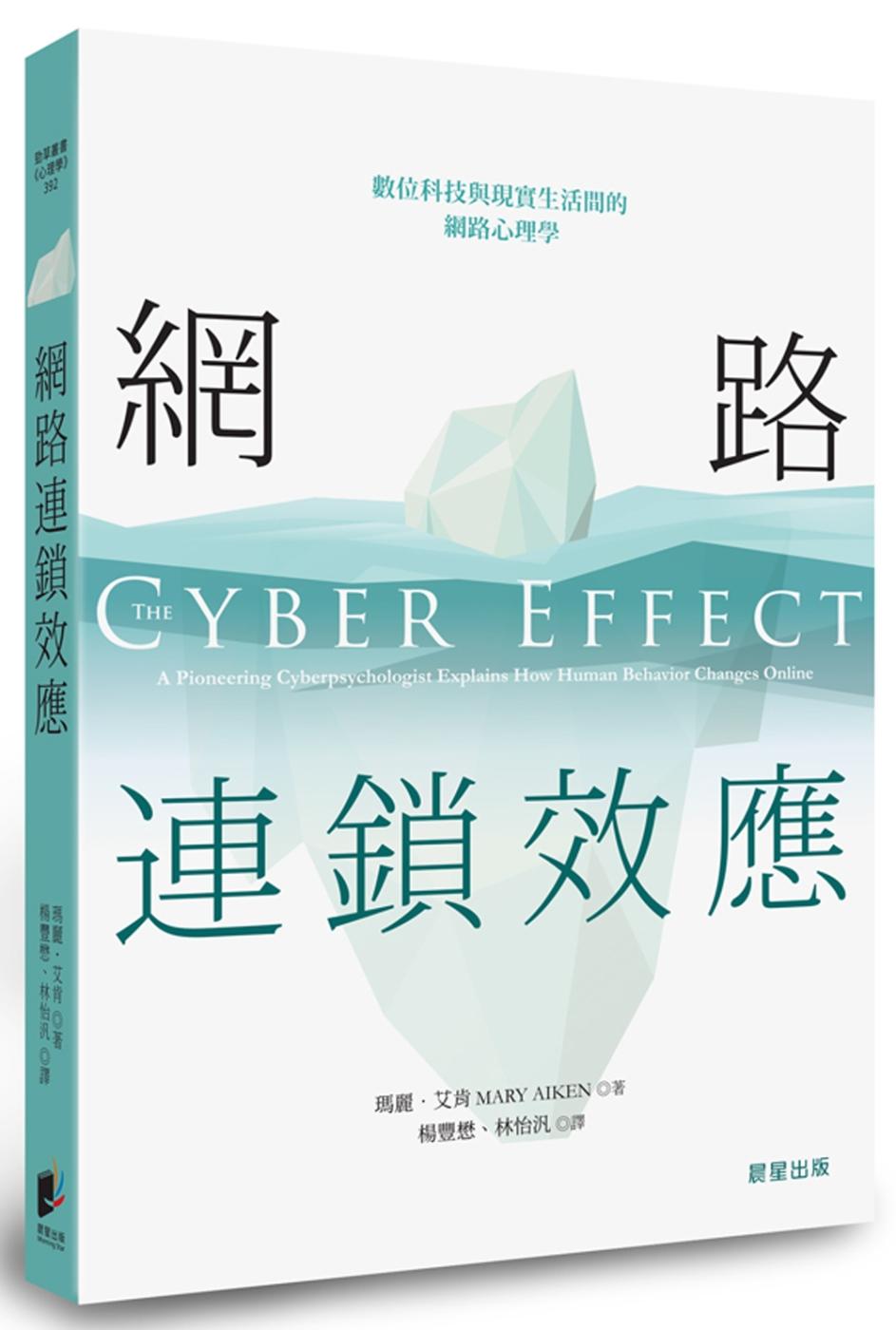 網路連鎖效應:數位科技與現實生...