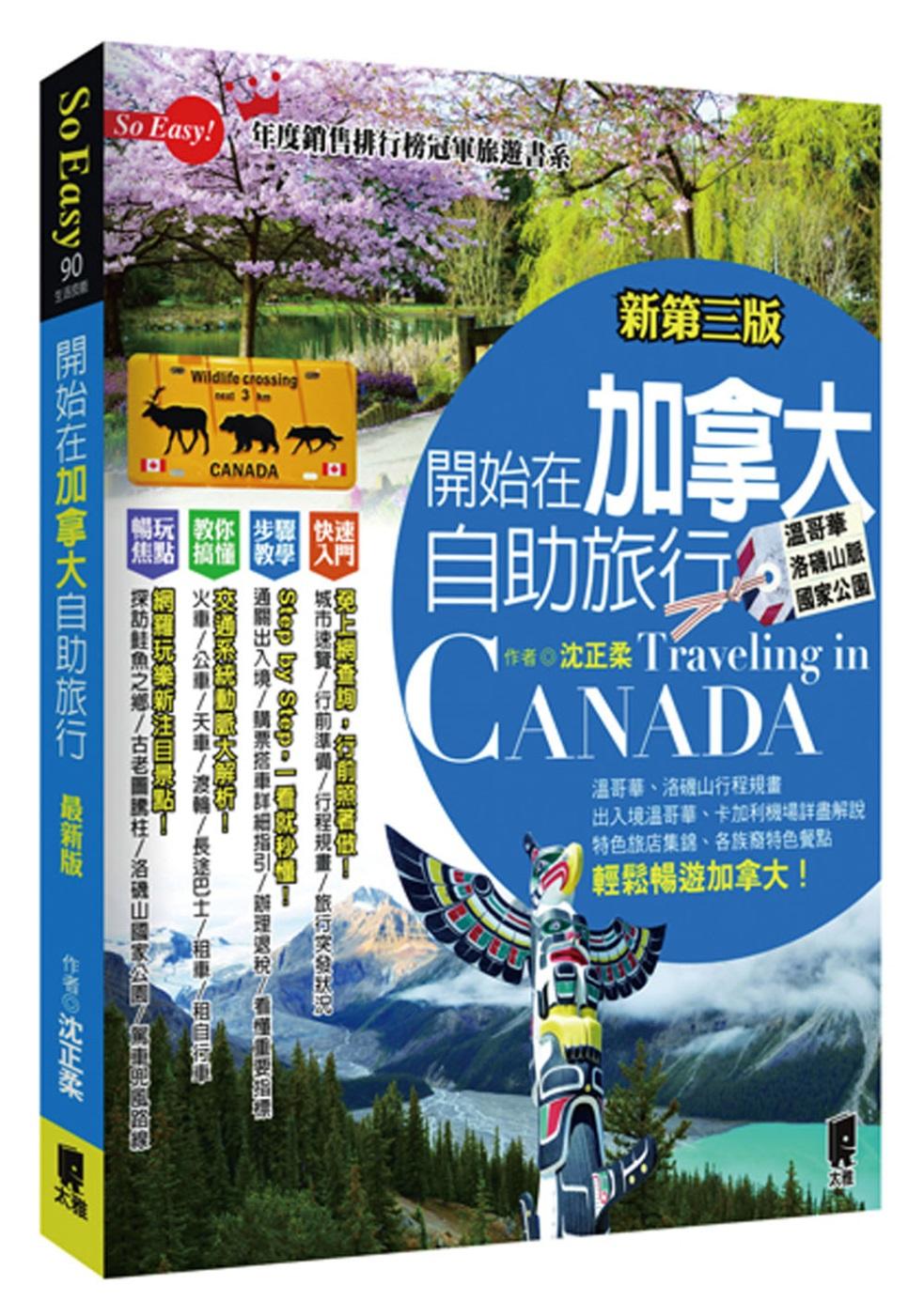 開始在加拿大自助旅行:附溫哥華...