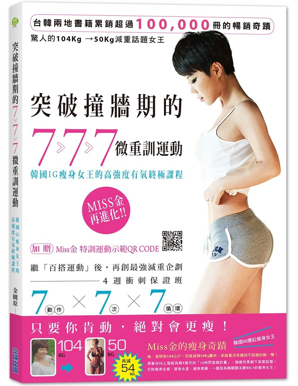 ◤博客來BOOKS◢ 暢銷書榜《推薦》突破撞牆期的7‧7‧7微重訓運動:韓國IG瘦身女王的高強度有氧終極課程
