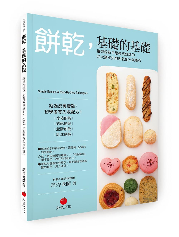 餅乾,基礎的基礎:讓烘焙新手超有成就感的四大類不失敗餅乾配方與實作