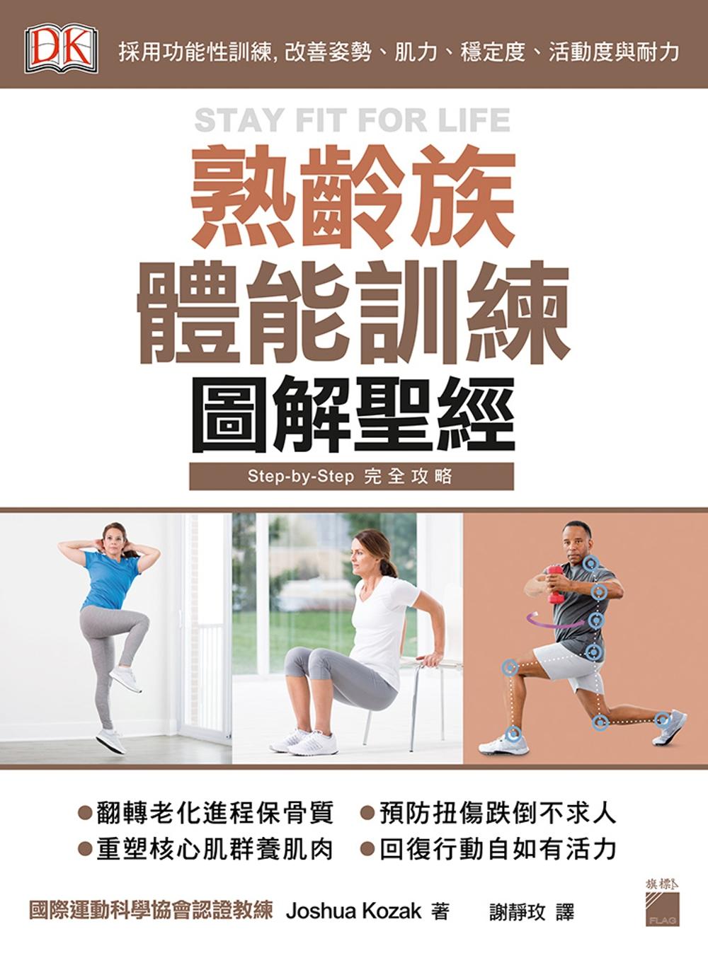熟齡族體能訓練圖解聖經:採用功能性訓練, 改善姿勢、肌力、穩定度、活動度與耐力