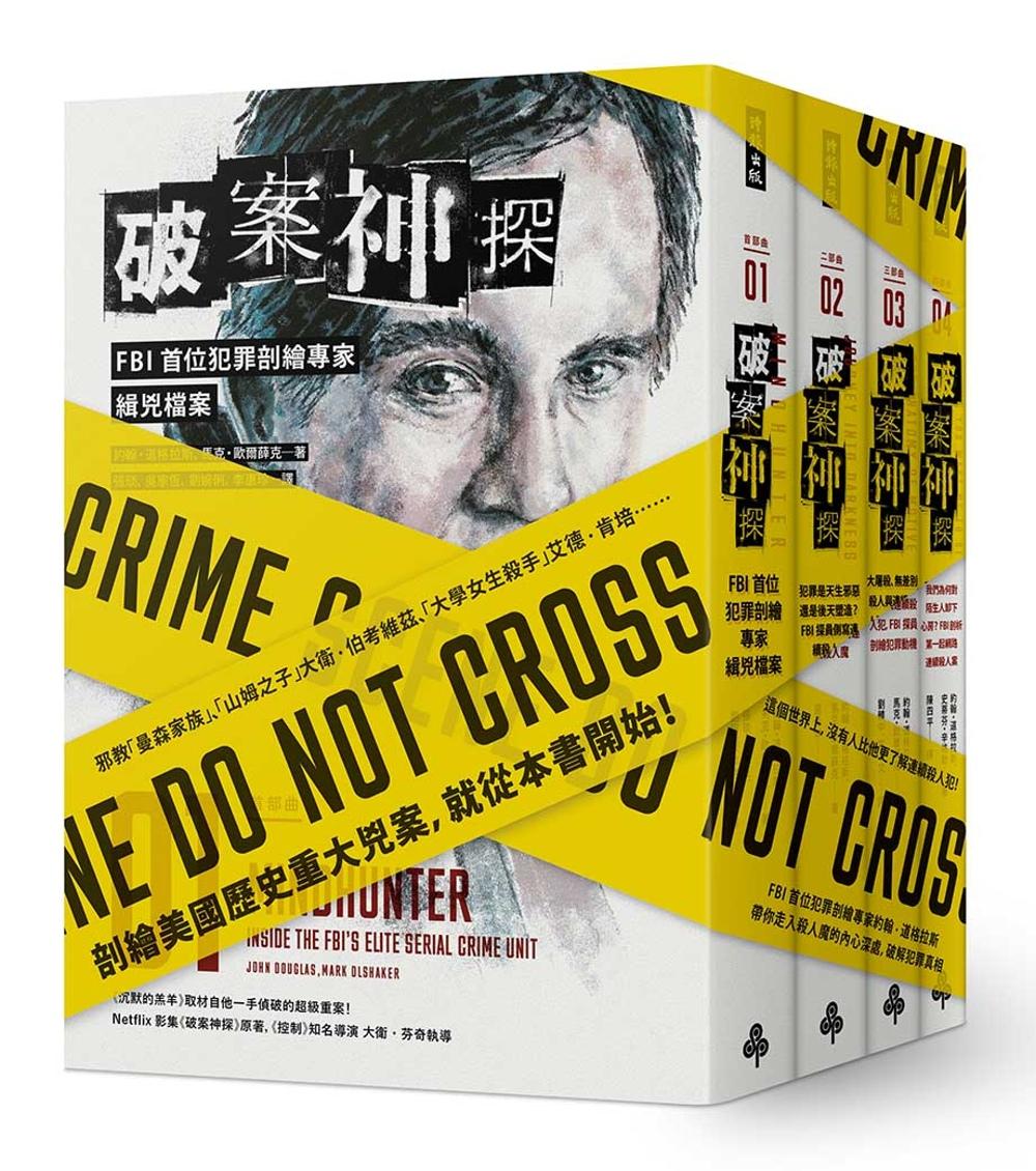 破案神探系列套書【典藏限量版】(全四冊)