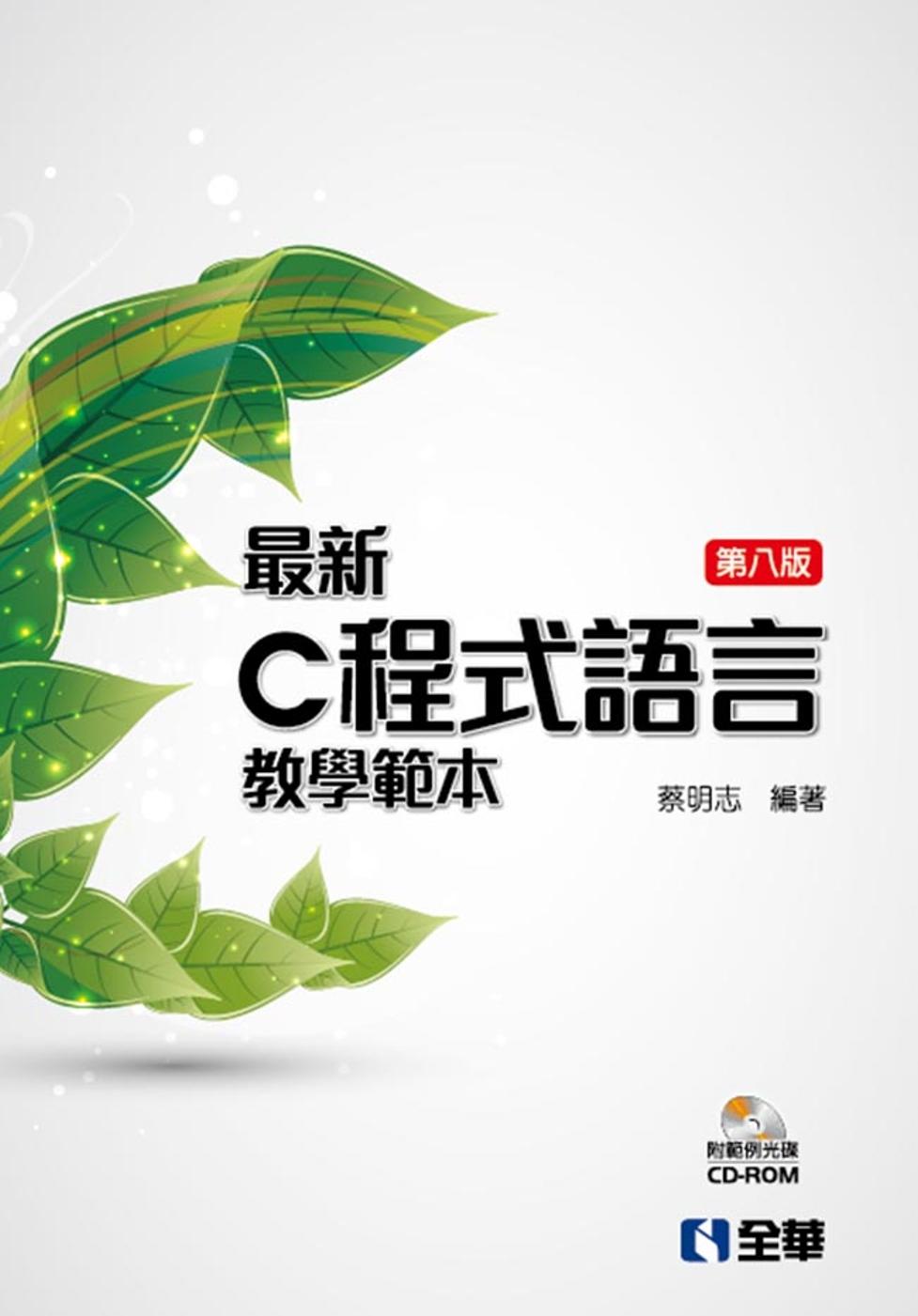 最新C程式語言教學範本(第八版)(精裝本)(附範例光碟)