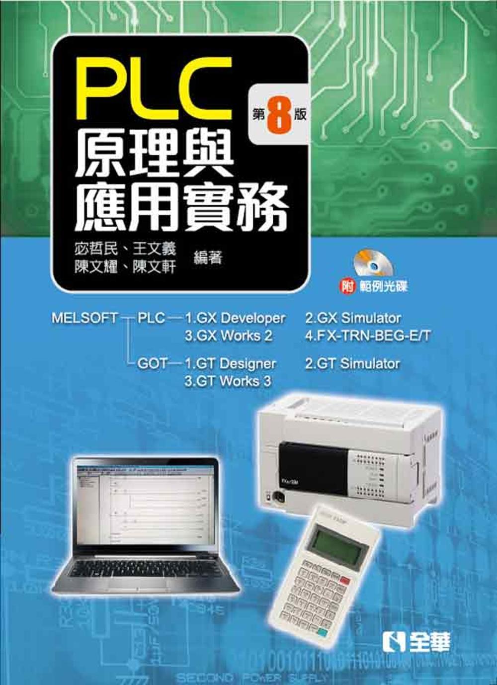 PLC原理與應用實務(第八版)(附範例光碟)