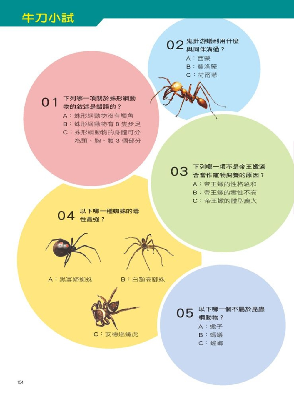 ◤博客來BOOKS◢ 暢銷書榜《推薦》X萬獸探險隊:(10) 巨蟲擂臺戰 蠍子VS螳螂(附學習單)