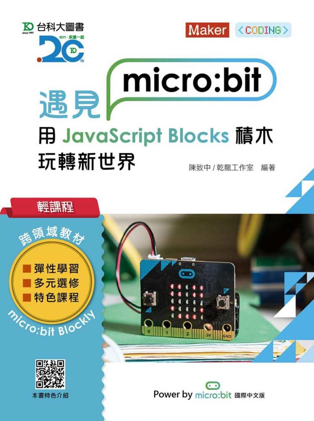 輕課程 遇見micro:bit...