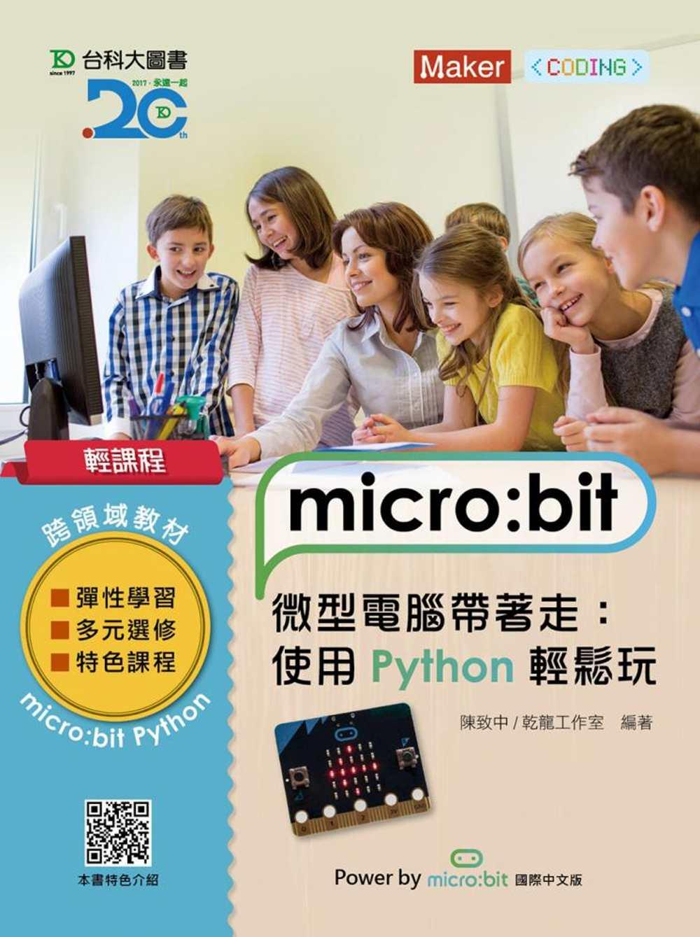輕課程 micro:bit 微...