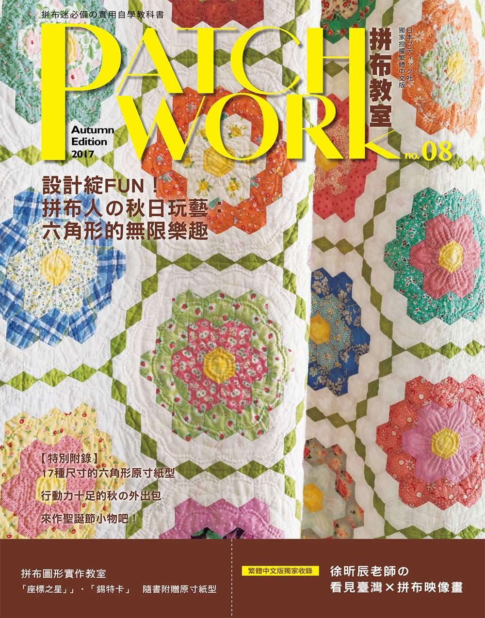 ◤博客來BOOKS◢ 暢銷書榜《推薦》Patchwork拼布教室08:設計綻FUN!拼布人的秋日玩藝: 六角形的無限樂趣