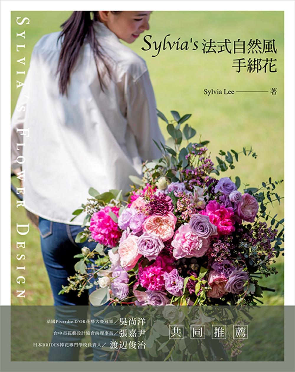 ◤博客來BOOKS◢ 暢銷書榜《推薦》Sylvia's法式自然風手綁花