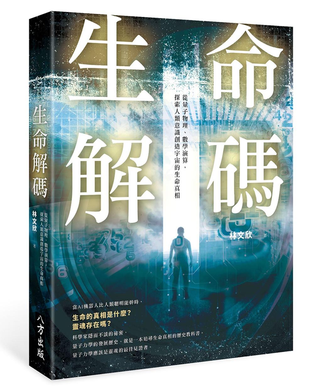 ◤博客來BOOKS◢ 暢銷書榜《推薦》生命解碼:從量子物理、數學演算,探索人類意識創造宇宙的生命真相
