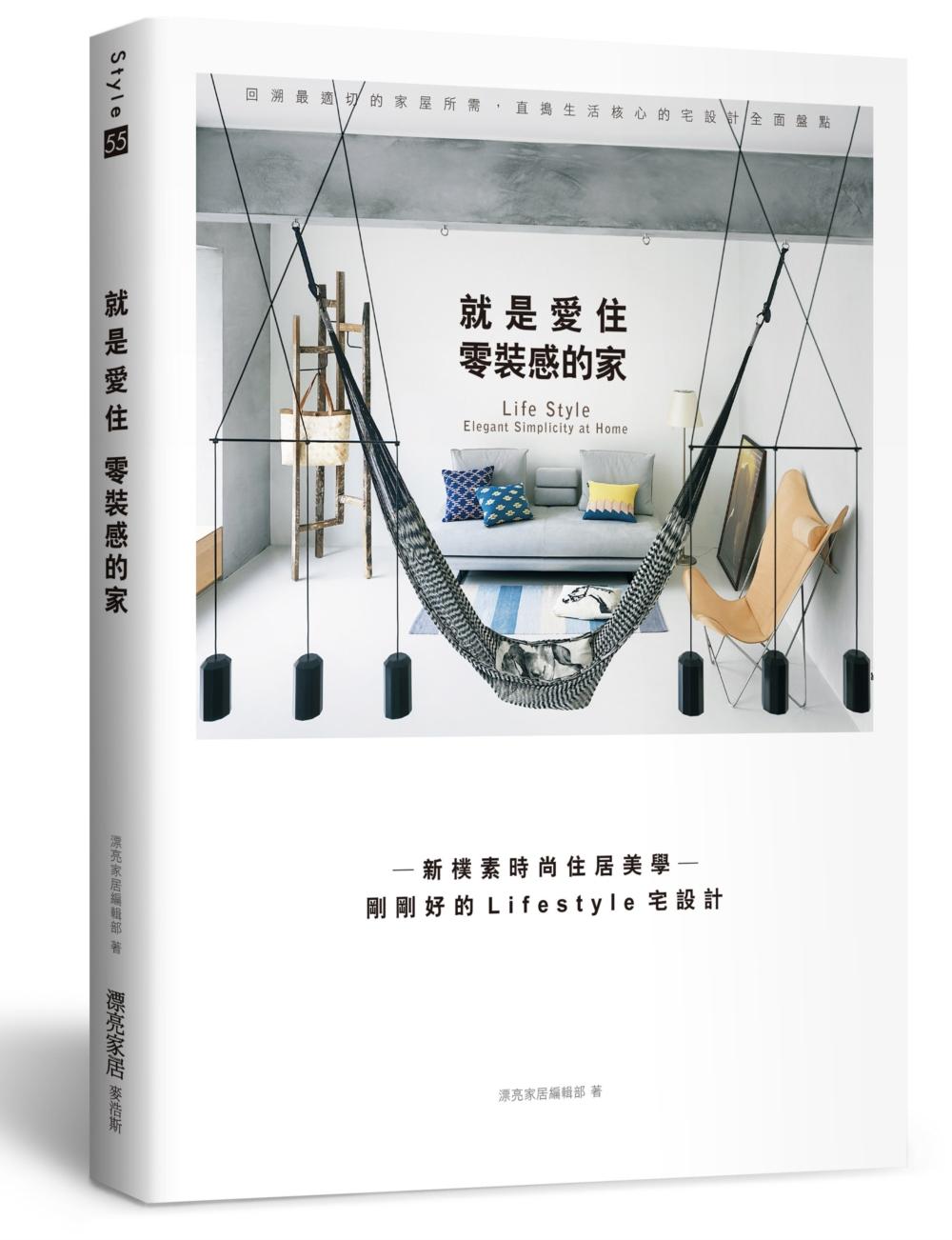 ◤博客來BOOKS◢ 暢銷書榜《推薦》就是愛住零裝感的家:新樸素時尚住居美學─剛剛好的Lifestyle宅設計