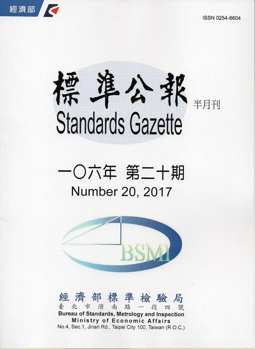 標準公報半月刊106年 第二十期