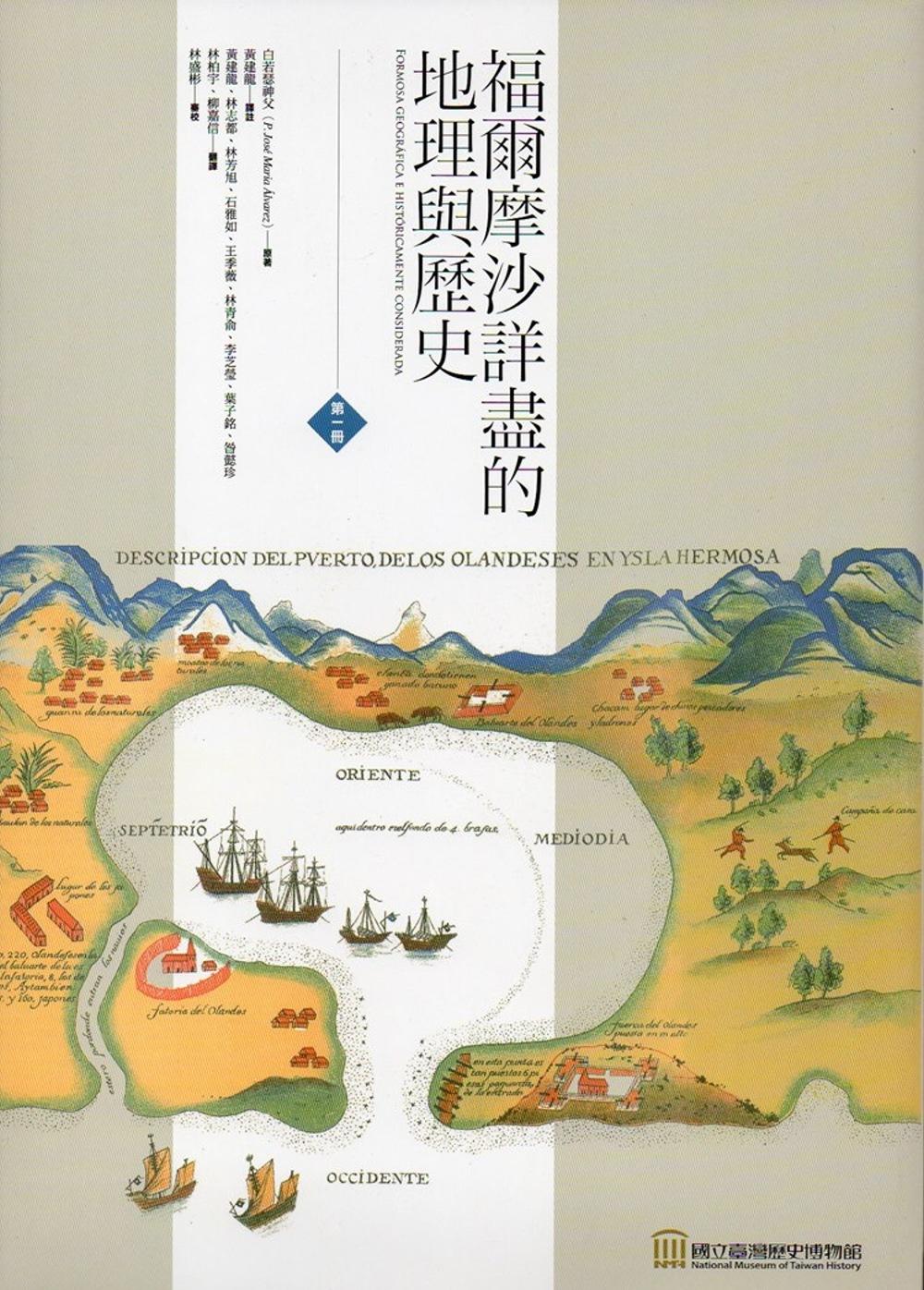 福爾摩沙詳盡的地理與歷史(共2冊)精