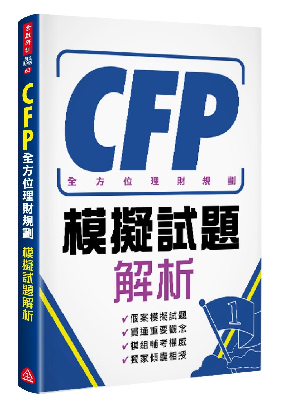 ◤博客來BOOKS◢ 暢銷書榜《推薦》CFP全方位理財規劃:模擬試題解析