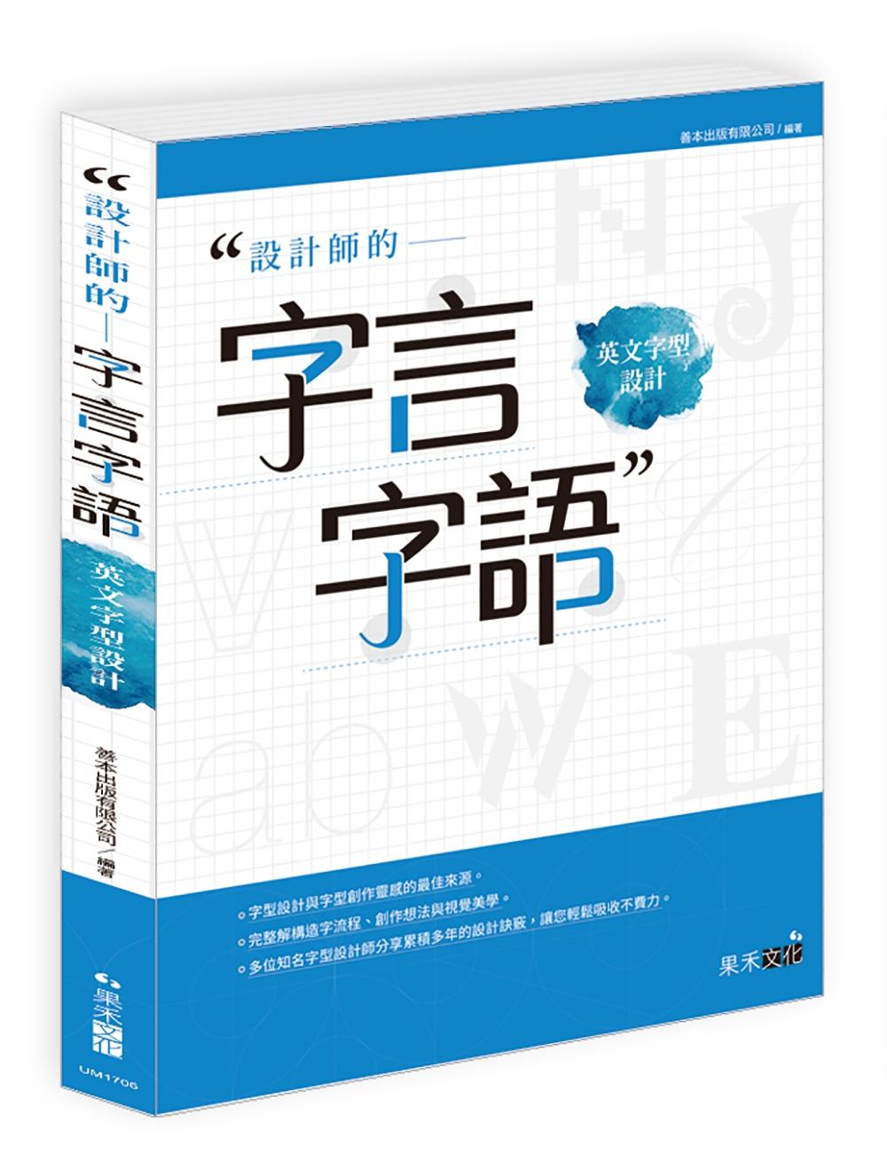 ◤博客來BOOKS◢ 暢銷書榜《推薦》設計師的字言字語:英文字型設計