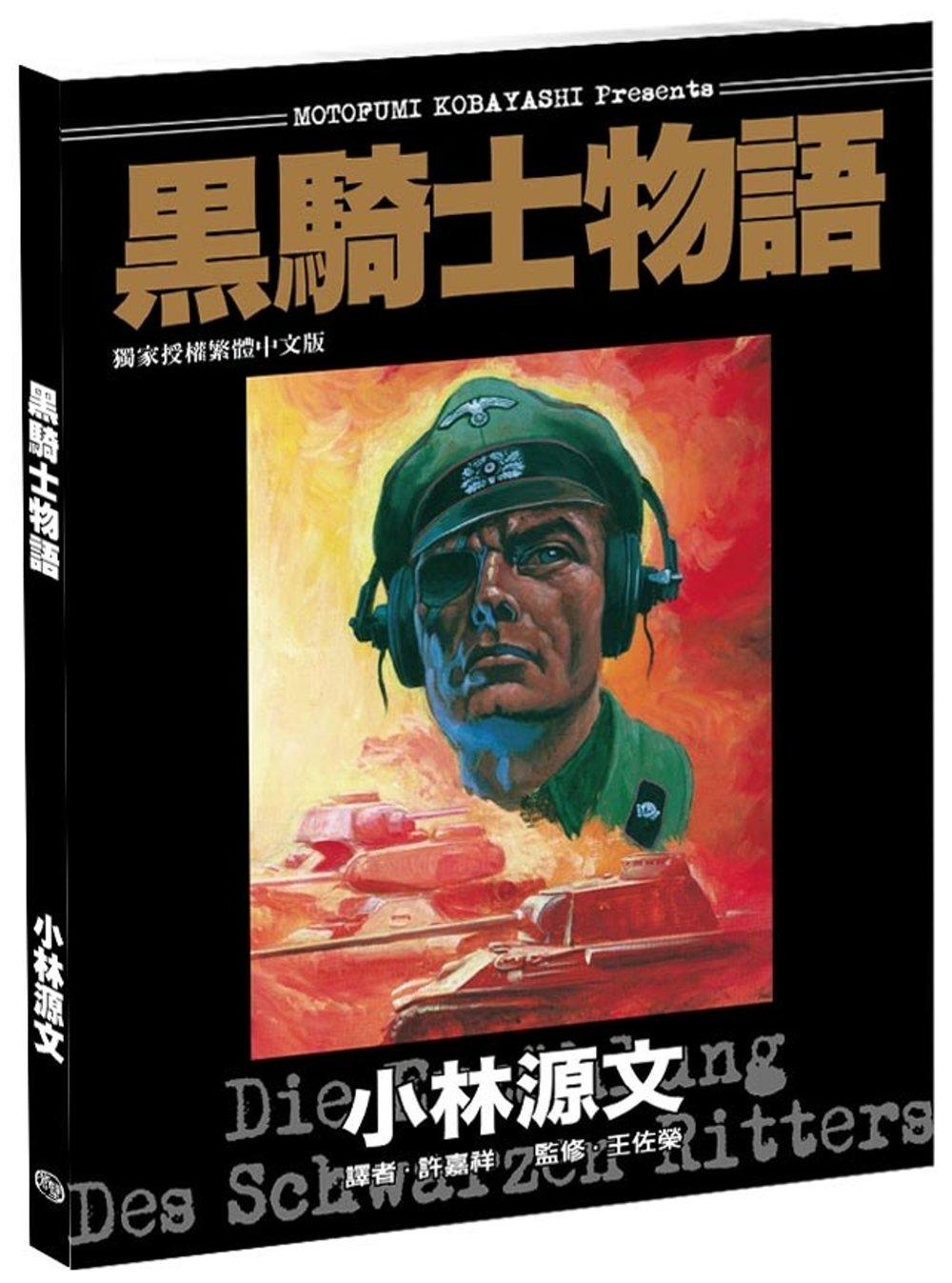 黑騎士物語(三冊套書+小林源文獨家授...