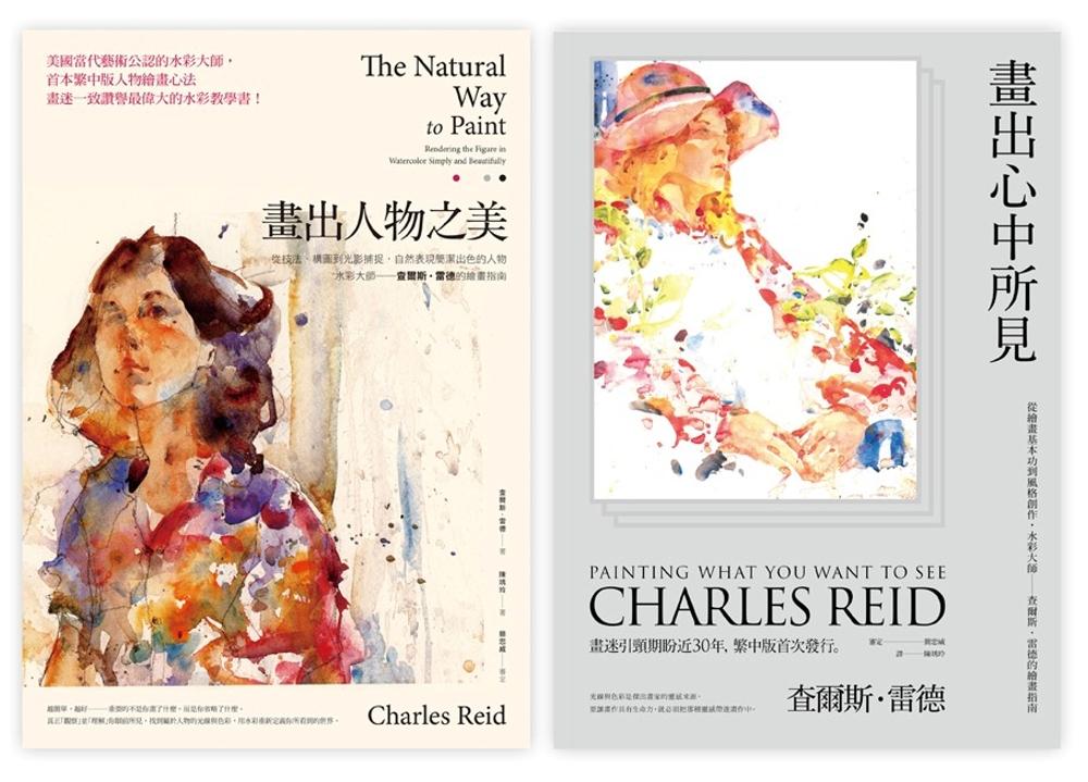 水彩大師查爾斯‧雷德繪畫指南(畫出心中所見+畫出人物之美 )