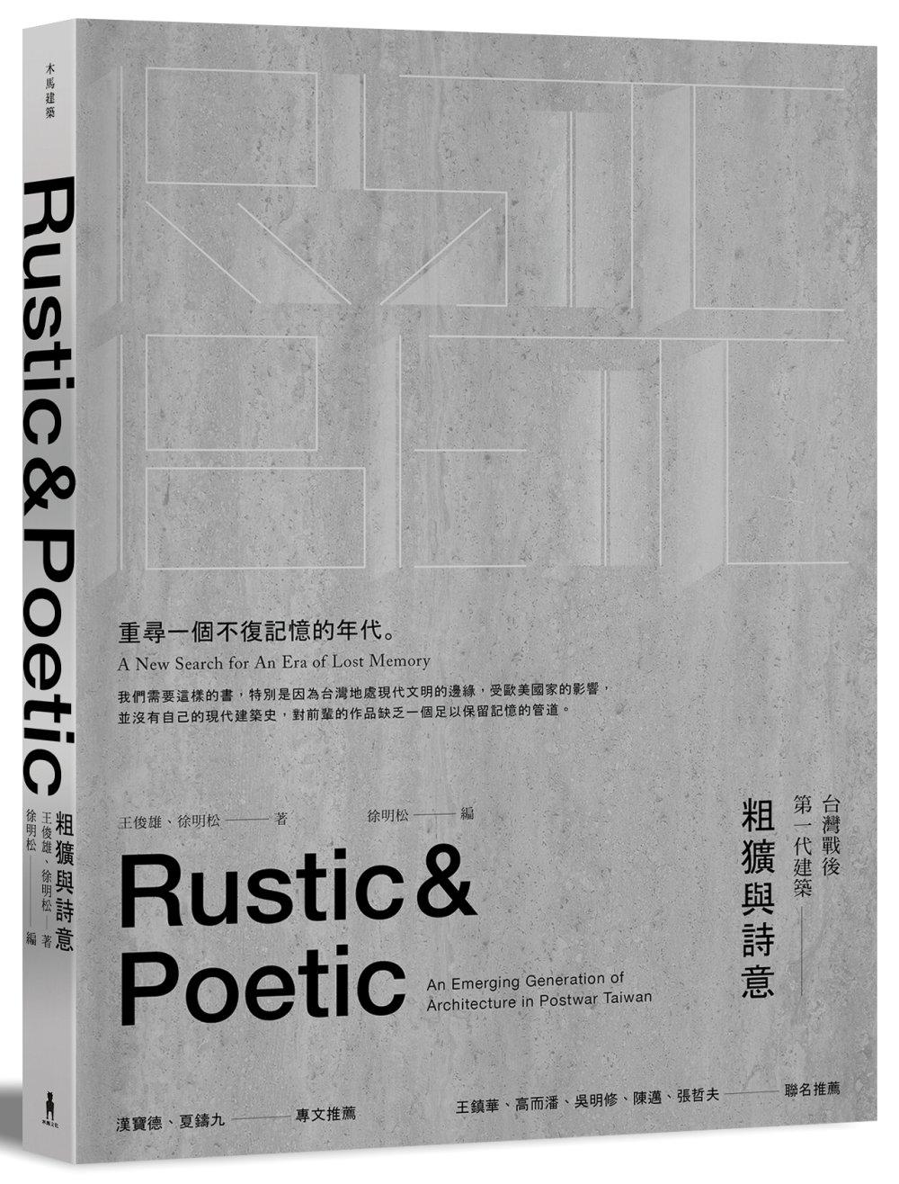 ◤博客來BOOKS◢ 暢銷書榜《推薦》粗獷與詩意:台灣戰後第一代建築