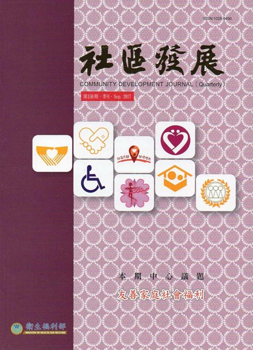 社區發展季刊159期:友善家庭社會福利(2017/09)