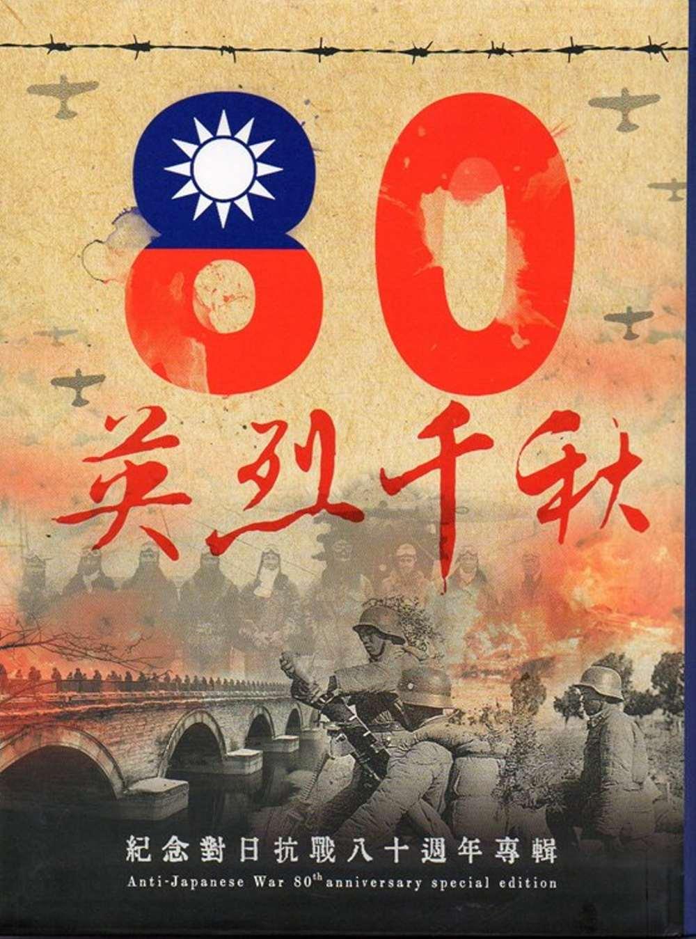 英烈千秋:紀念對日抗戰八十週年專輯(軟精裝)