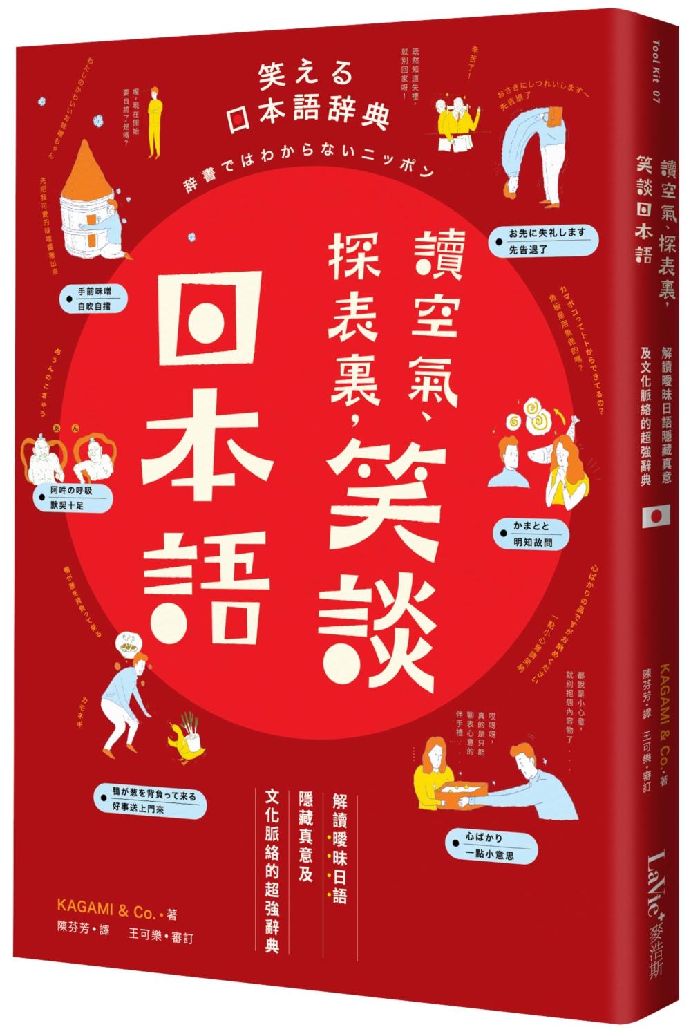◤博客來BOOKS◢ 暢銷書榜《推薦》讀空氣、探表裏,笑談日本語:解讀曖昧日語隱藏真意及文化脈絡的超強辭典