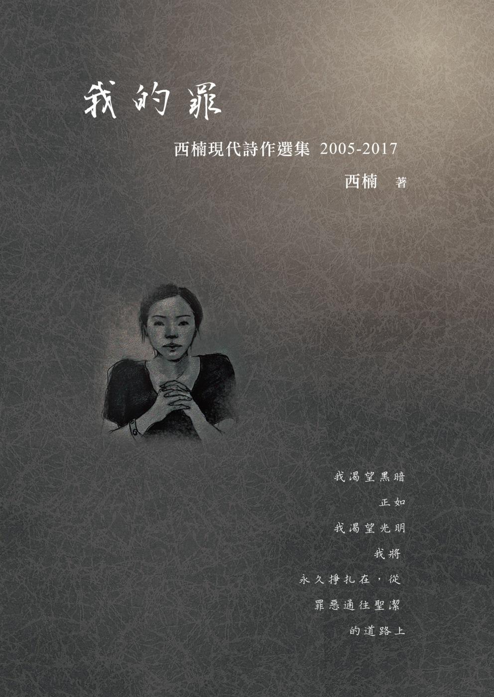 我的罪:西楠現代詩作選集 2005-2017
