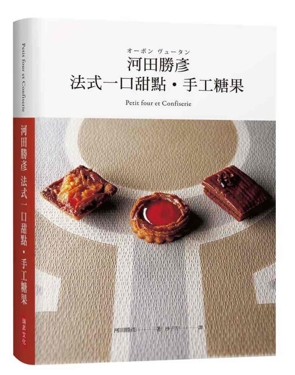 河田勝彥 法式一口甜點‧手工糖果:職人的堅持、個人風格的融入,歷久彌新的經典重現!(精裝珍藏版)