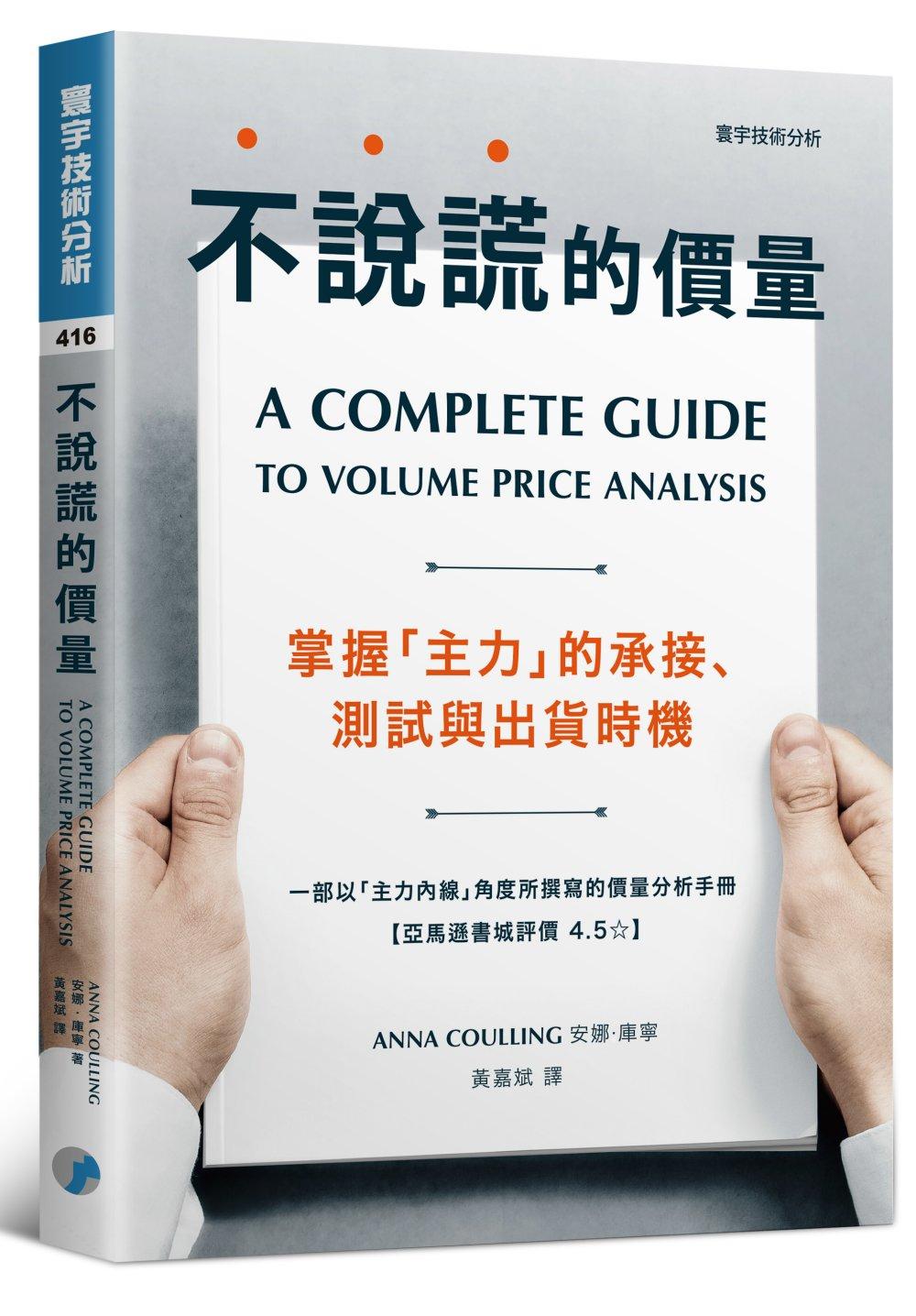 ◤博客來BOOKS◢ 暢銷書榜《推薦》不說謊的價量:掌握「主力」的承接、測試與出貨時機