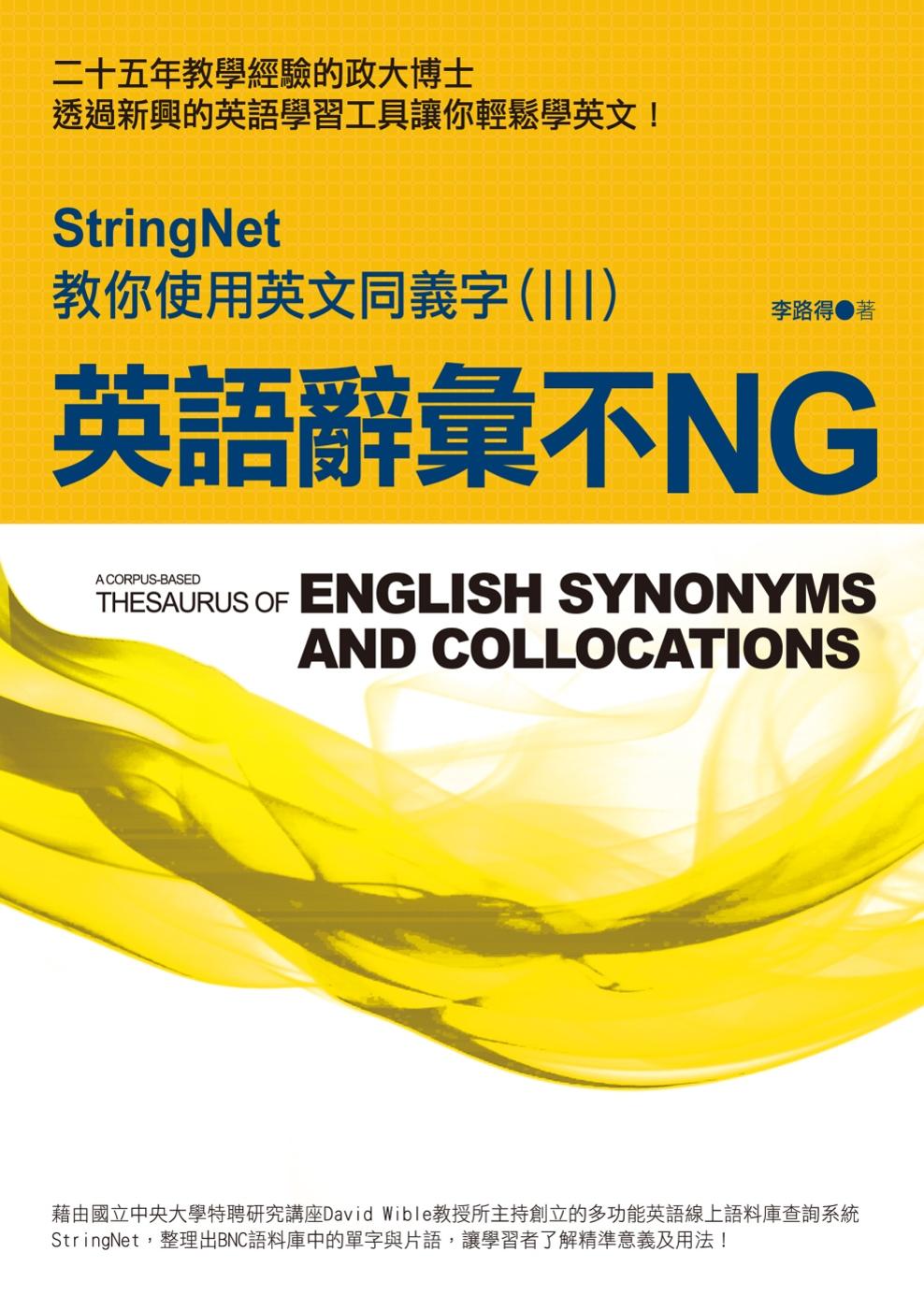 英語辭彙不NG:StringNet教你使用英文同義字(III)