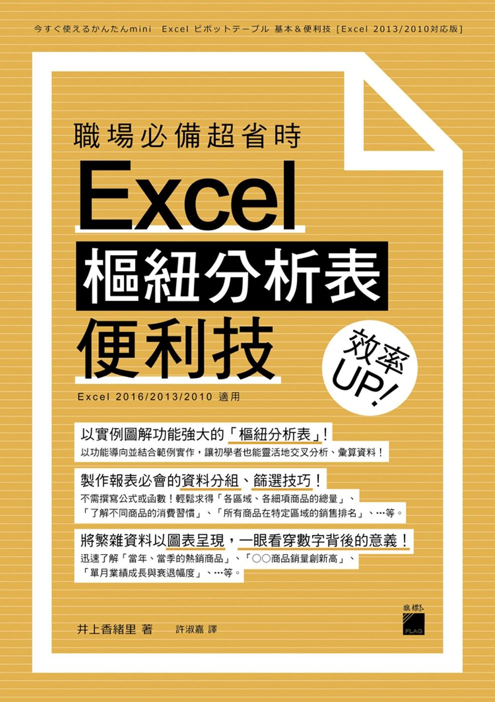 ◤博客來BOOKS◢ 暢銷書榜《推薦》職場必備超省時 Excel 樞紐分析表便利技 效率 UP