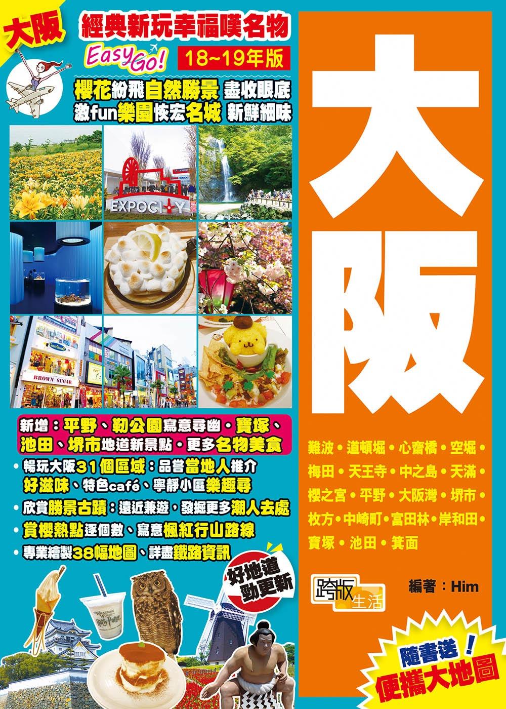大阪(18-19年版):經典新玩幸福嘆名物Easy GO!