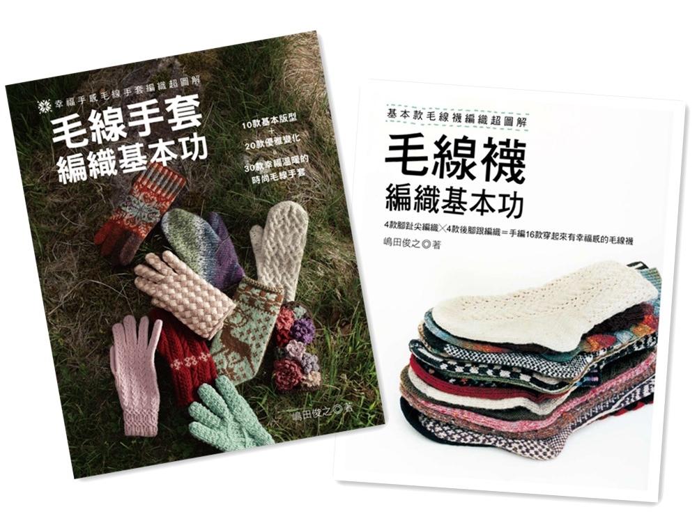 毛線襪+毛線手套編織基本功 (二書合購)
