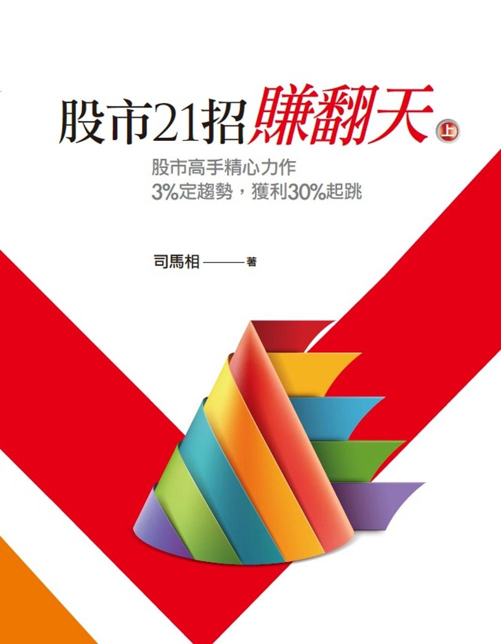◤博客來BOOKS◢ 暢銷書榜《推薦》股市21招賺翻天(上)