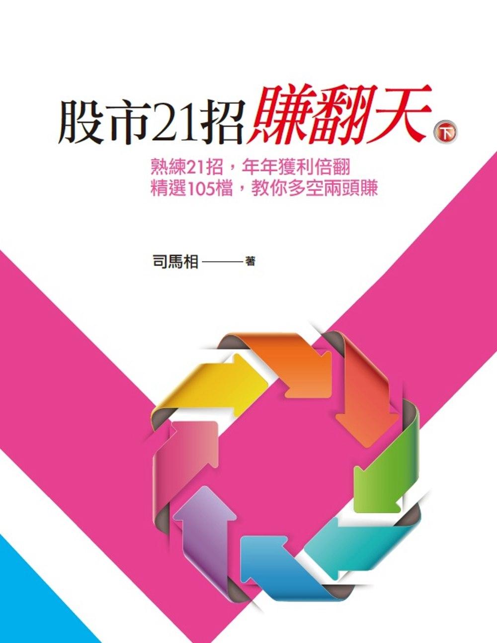 ◤博客來BOOKS◢ 暢銷書榜《推薦》股市21招賺翻天(下)